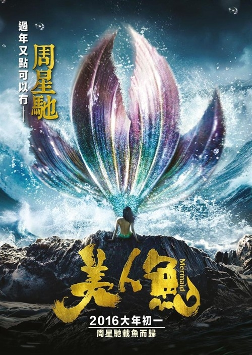 Mỹ Nhân Ngư - The Mermaid (2016)