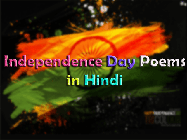 hindi poems independence day