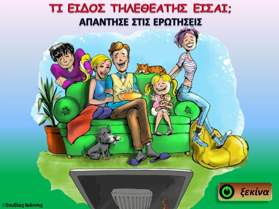 http://anoixtosxoleio.weebly.com/uploads/8/4/5/6/8456554/tiletheatis__quiz.swf