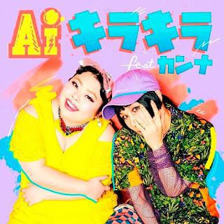 キラキラ feat. カンナ 歌詞-AI(あい)