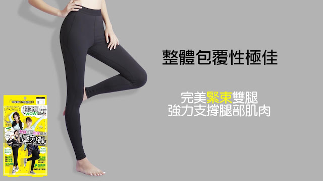 全程台灣高品質製造!輕量、柔軟、透氣、吸濕排汗!S曲線立體剪裁,維持運動中的肌肉穩定包覆力!質感霧面,視覺上更顯瘦加分!
