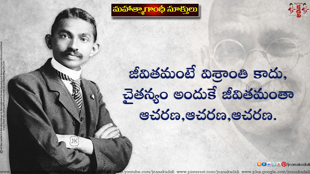 Here is a Telugu Language Nice and Famous Quotes of Mahatma Gandhi, మహాత్మా గాంధీ మంచి మాటలు, Telugu Gandhiji Good Sayings and Respect, Respect Quotations and Messages in Telugu Language, Awesome Telugu Best Mahatma Gandhi Wallpapers, Mahatma Gandhi Good Messages in Telugu font, Daily Thoughts about Respect others in Telugu.