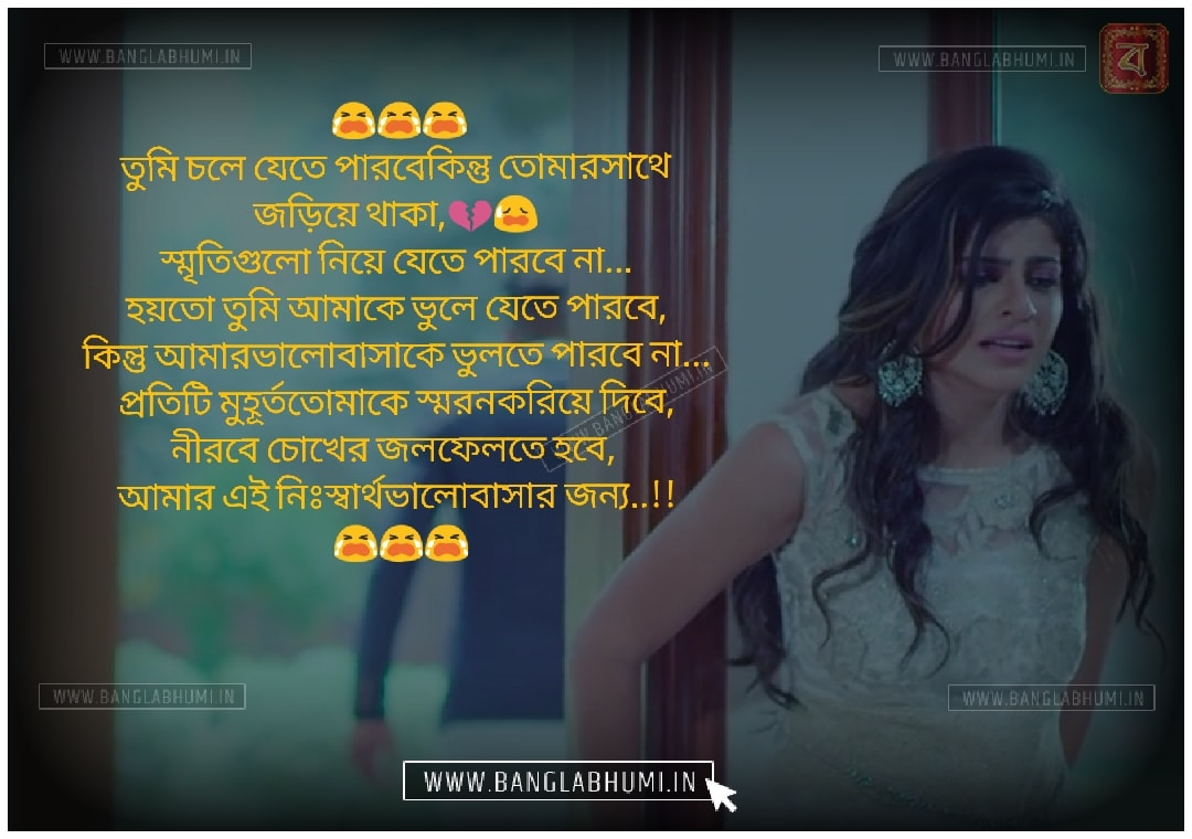 Whatsapp Bangla Sad Love Shayari share