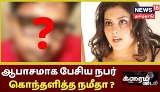 Actress Namitha | Crime Time