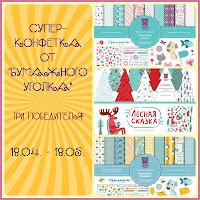 http://bumazhniy-ugolok.blogspot.ru/2016/04/blog-post_18.html