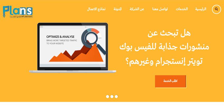 بلانز لكتابة المحتوى العربى