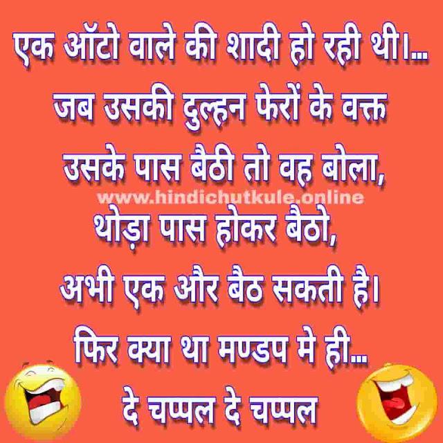 latest hindi chutkule