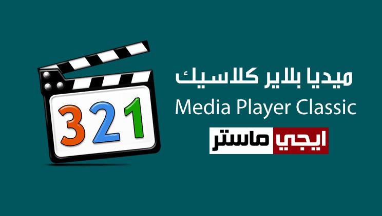 برنامج ميديا بلاير كلاسيك Media Player Classic الاصدار الأخير