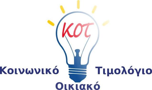 Άνοιξε η εφαρμογή της ΗΔΙΚΑ για το κοινωνικό τιμολόγιο ρεύματος.