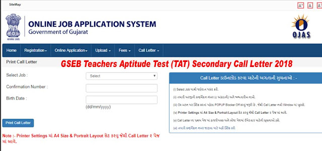 GSEB TAT Secondary Call Letter 2018 Download ojas.gujarat.gov.in