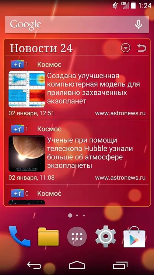 новости24виджет версия299