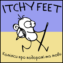 ITCHY FEET in Ukrainian!
