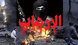 الارهاب و تاثيره علي الاطفال