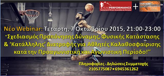 Νέο Σεμινάριο,  -Σχεδιασμός Προπόνησης Δύναμης, Φυσικής Κατάστασης και Κατάλληλης Διατροφής για Αθλητές Καλαθοσφαίρισης κατά την Προαγωνιστική και Αγωνιστική Περίοδο! -Τετάρτη, 7 Οκτωβρίου 2015, 21:00-23:00