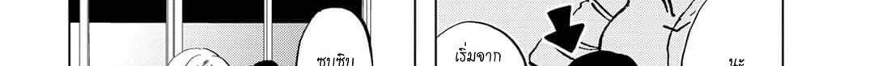 อ่านการ์ตูน Koisuru Yankee Girl ตอนที่ 2 หน้าที่ 34