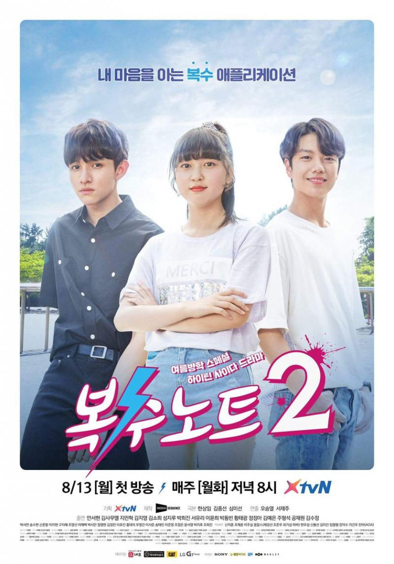 Xem Phim Nhật Ký Trả Thù 2 2018