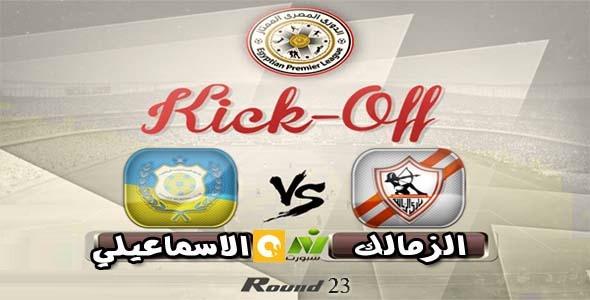 موعد مباراة الزمالك والاسماعيلي اليوم كأس مصر 2016 المذاعة الاربعاء 3-8-2016