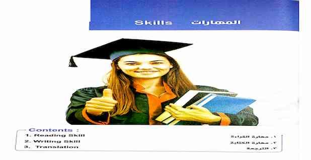 بوكليت المعاصر لمهارات اللغة الانجليزية للصف الاول الثانوى ترم اول 2021