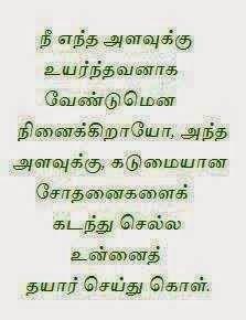 Tamil Kavithaigal Poems
