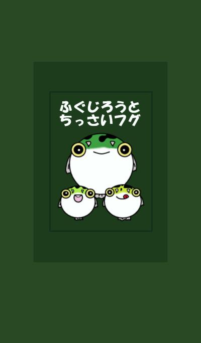 Fugujiro&small pufferfish
