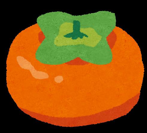 柿のイラストフルーツ かわいいフリー素材集 いらすとや