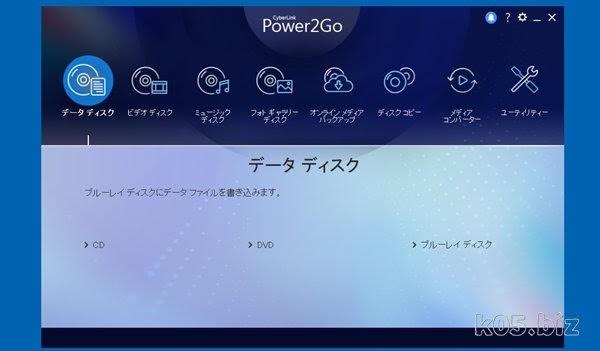 cyberlink power2go 無料