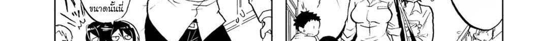 อ่านการ์ตูน Koisuru Yankee Girl ตอนที่ 2 หน้าที่ 5