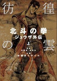 Houkou no Kumo - Hokuto no Ken Juuza Gaiden