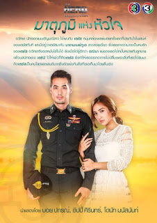 JASONCUTE DVD COLLECTIONS: Jual DVD Serial Thailand (Lakorn