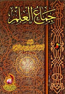 حمل كتاب جماع العلم للإمام الشافعي