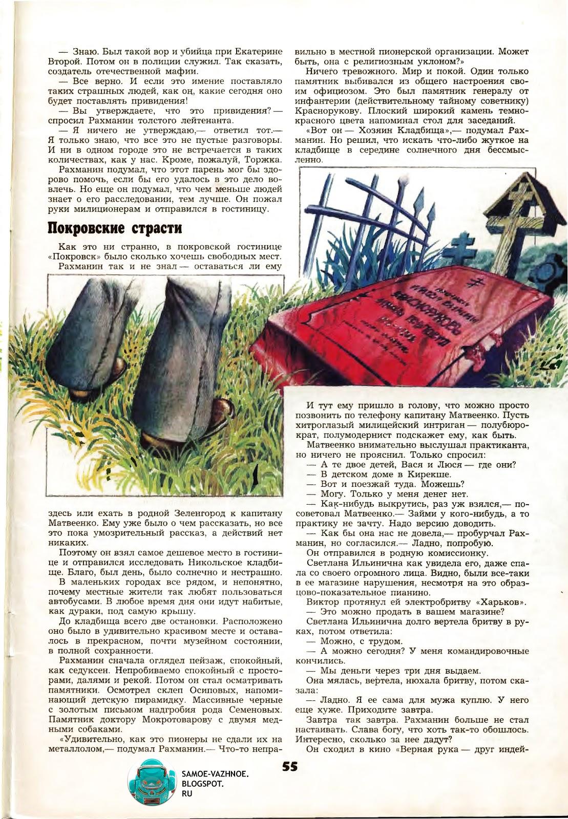 049e2fdeb7d9 Эдуард Успенский Красная рука, чёрная простыня, зелёные пальцы журнал  Пионер. Эдуард Успенский страшилки