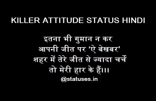 killer attitude status hindi for boys and girls