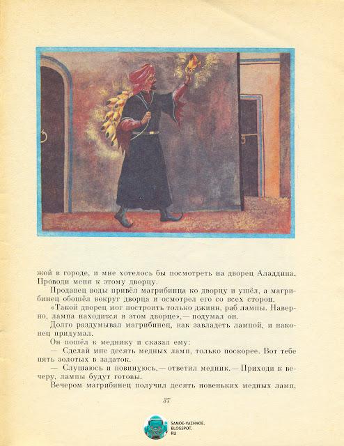Музей советских книг для детей СССР старые из детства. Аладдин и волшебная лампа СССР.