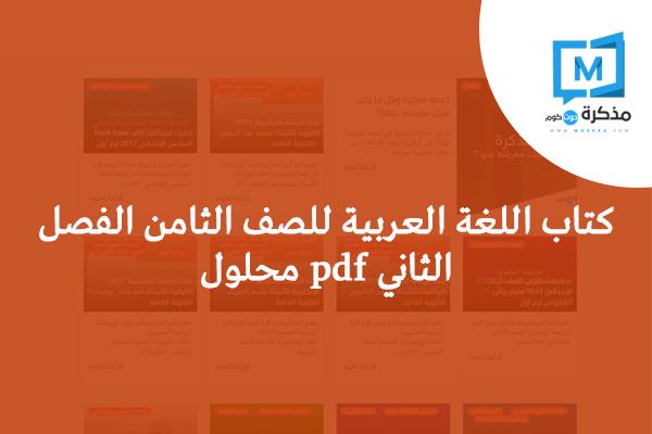 كتاب اللغة العربية للصف الثامن الفصل الثاني pdf محلول