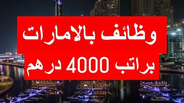 وظائف بالامارات براتب 4000 درهم