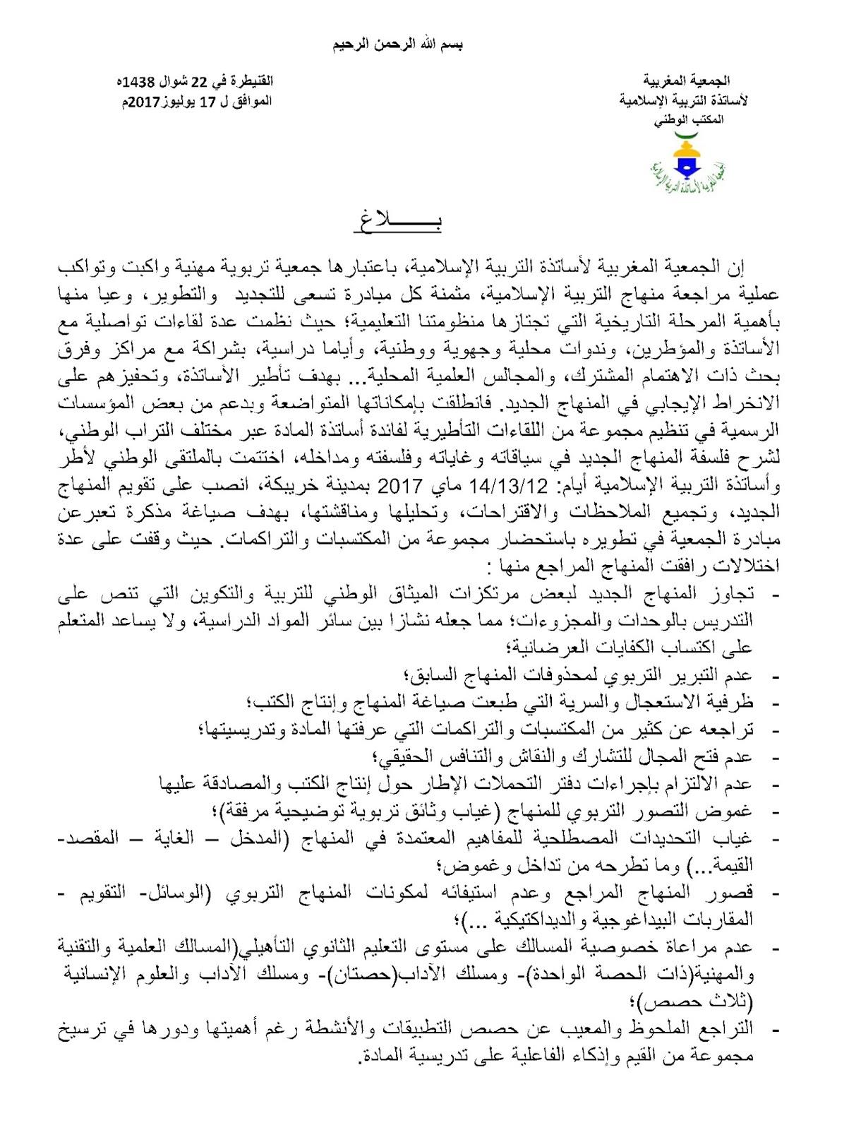 بلاغ من الجمعية المغربية لأساتذة التربية الإسلامية بتاريخ 17 يوليوز 2017
