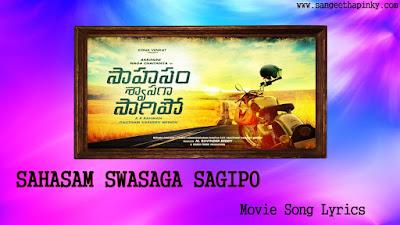 sahasam-swasaga-sagipo-telugu-movie-songs-lyrics