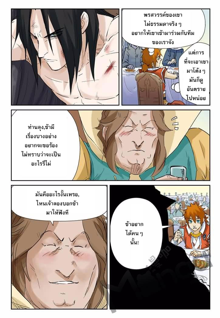 Tales of Demons and Gods ตอนที่ 154.5 หน้า 9