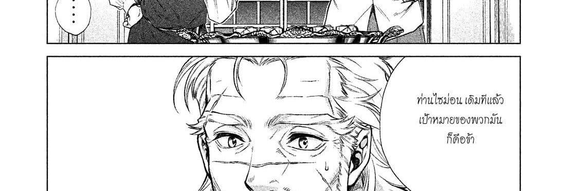 อ่านการ์ตูน Henkyou no Roukishi - Bard Loen ตอนที่ 8 หน้าที่ 15