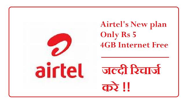 Airtel De raha hai Rs 5 Rupaye me 4GB Data