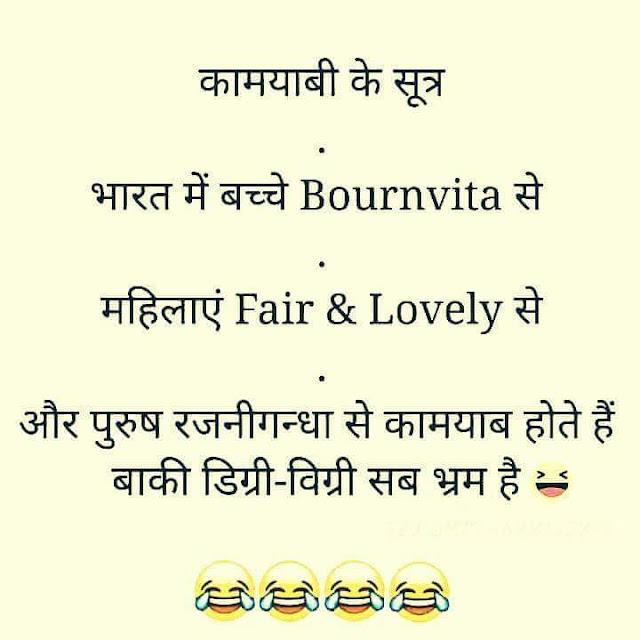 Hindi Jokes - Bharat me kamiyabi ka raaz