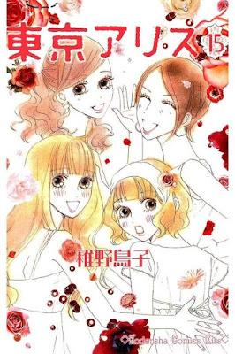 東京アリス 第01-15巻 [Tokyo Alice vol 01-15] rar free download updated daily