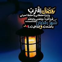 بوستات عن رمضان، احلى منشورات 2018 عن قرب رمضان