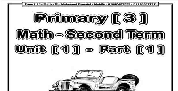 مراجعة math للصف الثالث الابتدائي الترم الثانى 2020