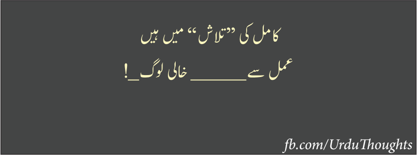 Short Facebook Covers Urdu Quotes Photos Images Urdu Thoughts