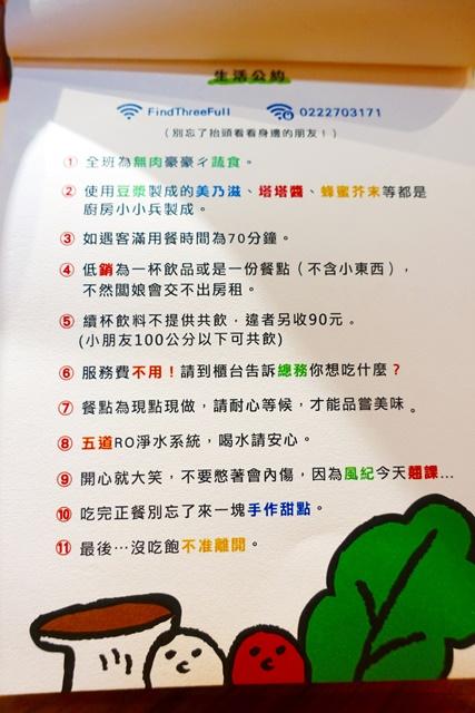 土城素食早午餐~Three Full 找3飽菜單