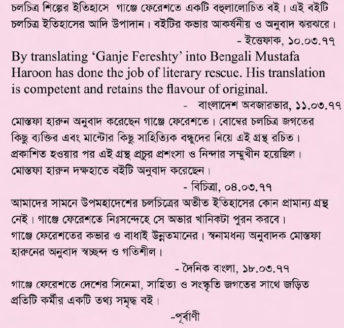 Detective story pdf bangla