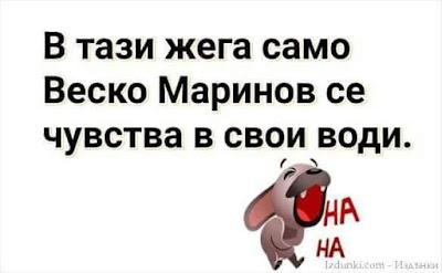 В тази жега само Веско Маринов се чувства в свои води!