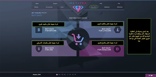 هنا شرح صفحة شراء الجيجا هاش من الموقع