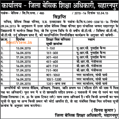 Saharanpur Counselling schedule for Shikshamitra